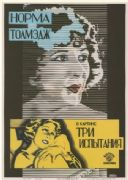 Vintage Russian poster - Norma Tolmadge in the film Three Tests 1926